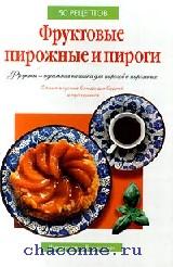 50 рецептов. Фруктовые пирожные и пироги