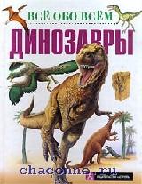 Все обо всем. Динозавры