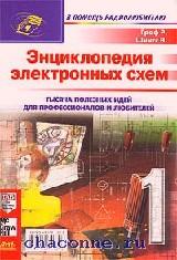 Энциклопедия электронных схем том 7й  часть 1я