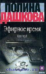 Эфирное время в 2х томах