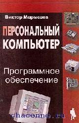 Персональный компьютер. Программное обеспечение