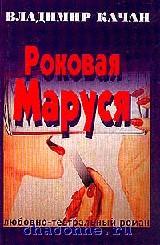 Роковая Маруся
