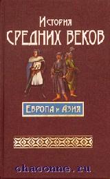 История средних веков.Европа и Азия