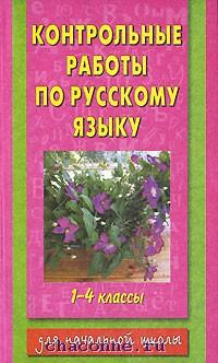 Контрольные работы по русскому языку 1-4 кл