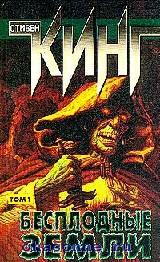 Темная башня-3. Бесплодные земли в 2х томах