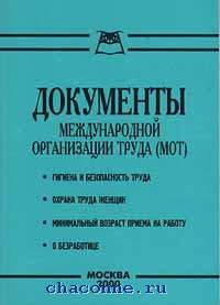 Документы международной организации труда