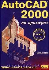 AutoCAD 2000 на примерах