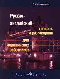 Русско-английский словарь и разговорник для медработников