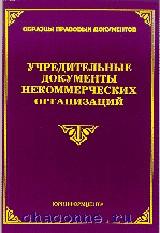 Учредительные документы некоммерческих организаций