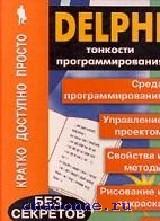 Delphi тонкости программирования