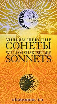 Шекспир. Сонеты с параллельным англисйским текстом