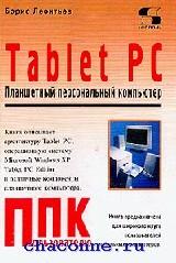 Tablet PC.Планшетный персональный компьютер
