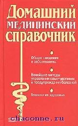 Домашний медицинский справочник