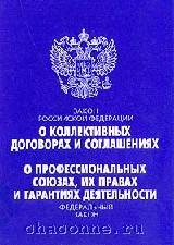 Федеральный закон о коллективных договорах и соглашениях