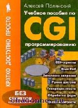Учебное пособие по CGI-программированию