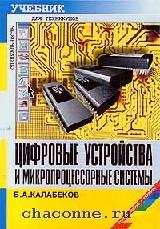 Цифровые устройства и микропроцессорные системы