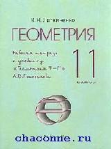 Геометрия 11 кл. Рабочая тетрадь