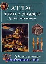Атлас тайн и загадок. Древние цивилизации