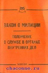 Федеральный закон о милиции.Положение о службе в ОВД