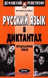Русский язык в диктантах