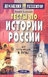 Тесты по истории России для поступающих в ВУЗы