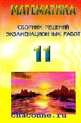 Математика 11 кл. Сборник решений