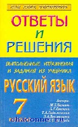 Русский язык 7 кл. Ответы и решения
