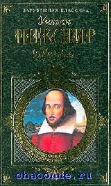 Шекспир. Трагедии и сонеты