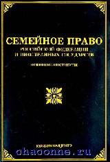 Семейное право РФ и иностранных государств