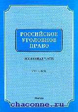 Российское уголовное право.Особенная часть. Учебник