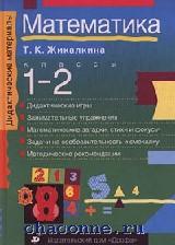 Математика 1-2 кл. Дидактический материал