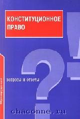 Конституционное право. Вопросы и ответы