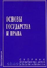 Основы государства и права. Сборник нормативных актов для абитуриентов