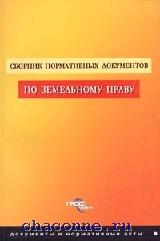 Сборник нормативных документов по земельному праву