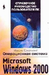 Операционная система Windows 2000 Professional