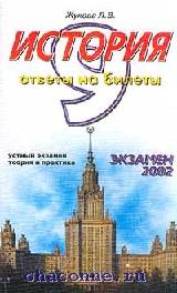 История 9 кл.Ответы на билеты 2002 г