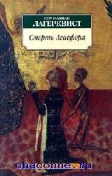 Смерть Агасфера