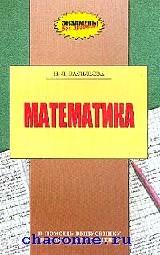 Математика. В помощь выпускнику и абитуриенту