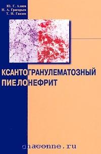 Ксантогранулематозный пиелонефрит