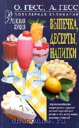 Венская кухня:выпечка, десерты, напитки