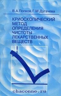 Криоскопический метод определения чистоты лекарственных веществ
