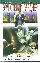 Дело о пропавших деньгах