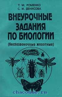 Внеурочные задания по биологии(беспозв. животные)