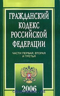 Гражданский кодекс в 3х частях