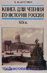 Книга для чтения по истории России XIX века 8 кл