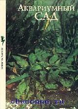 Аквариумный сад. Книга-альбом