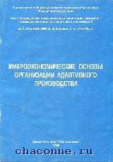 Микроэкономические основы организации адаптивного производства