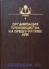 Организация производства на предприятиях АПК