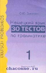 Немецкий язык 30 тестов по грамматике книга 1я   7-11 кл