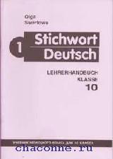 Stichwort Deutsch-1. Ключевое слово - немецкий язык. Книга для учителя